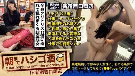300MIUM-163 Until Morning Ladder Sake 08 in Shinjuku West Exit Area: Shinkai! God times! ! ! The older sister