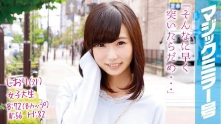 MMGH-019 しおり(21)女子大生 マジックミラー号 可愛さと愛嬌を兼ね備えた、ちょっぴりミーハーな美少女に即ハメ!