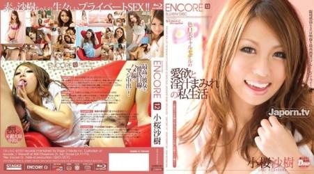 S2MBD-012 Encore Vol.12 : Saki Kozakura