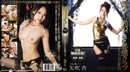 CWPBD-55 CATWALK POISON 55 : Ann Yabuki