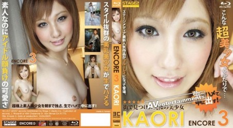 S2MBD-003 Encore Vol.3 : KAORI