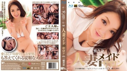 MKBD-S93 KIRARI 93 人妻メイドサロン : 三橋杏奈 (ブルーレイ版)