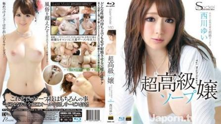 SMBD-160 S Model 160 Super High Class Sopland Girl : Yui Nishikawa
