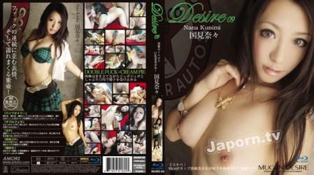 MUBD-09 Desire 09 : 国見奈々 (Blu-ray)
