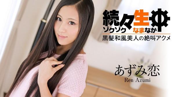 HEYZO-0469 Sex Heaven -Black Hair Japanese Beauty Ren Azumi's Orgasm-- Ren Azumi