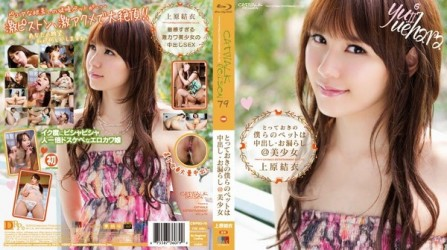 CWPBD-79 CATWALK POISON 79 ~Our Pet is a beautiful girl with cream pie and wetting pussy.~ : Yui Uehara