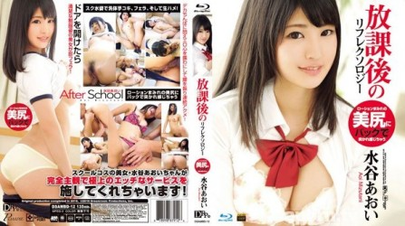 DSAMBD-12 After School Reflexology : Aoi Mizutani