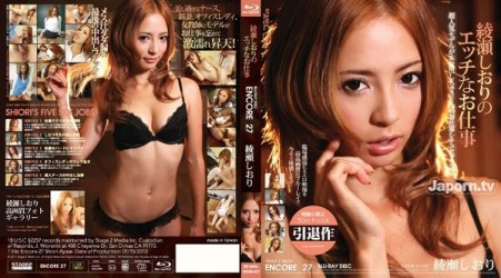 S2MBD-027 Encore Vol.27 : Shiori Ayase