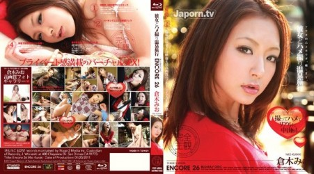 S2MBD-026 Encore Vol.26 : Kuraki Mio