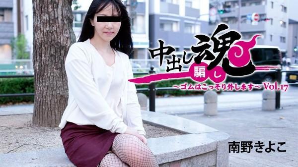 HEYZO-2086 Creampie Prank -Sneaky No Condom Sex- Vol.17- Kiyoko Minamino