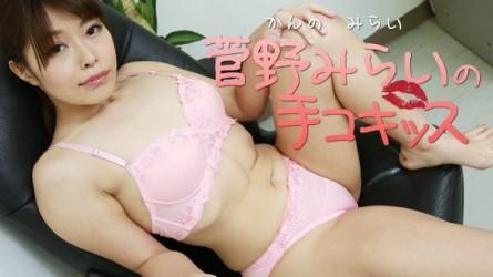 HEYZO-2112 Mirai's Amazing Hand Job- Mirai Kanno