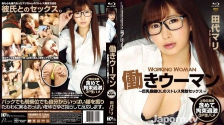 DSAMBD-15 Working Woman : Mari Tashiro