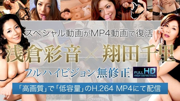 XXX-AV-24170 翔田千里 無修正動画 トランスオナニーで大量噴射 「熟女倶楽部提供作品」