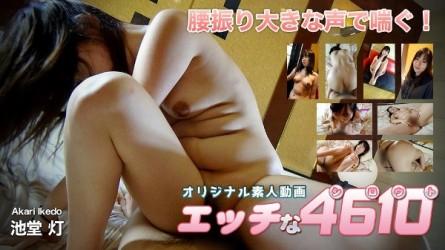 H4610-ori1702 Akari Ikedo 20years old