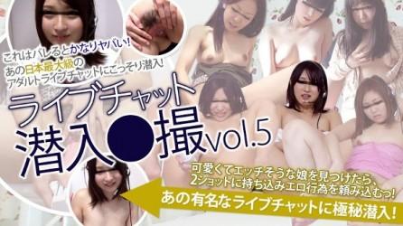 XXX-AV-23539 日本最大級ライブチャット潜入●撮 vol.5 Part5