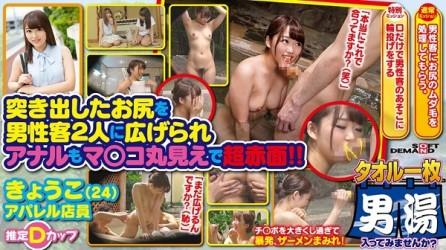 OKYH-017 きょうこ(24)推定Dカップ 山梨県石和温泉で見つけたお嬢さん タオル一枚 男湯入ってみませんか?