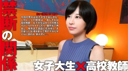 300NTK-064 れい(推定21歳/女子大生)×高校時代の教師:禁断の関係 08
