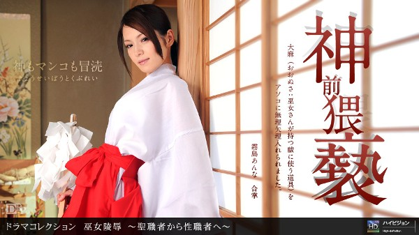 1pon-011412_256 Kirishima Anna