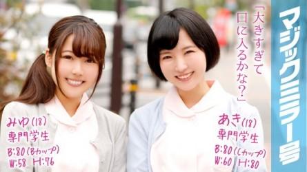 MMGH-029 みゆ(18)&あき(18)マジックミラー号 歯科衛生士を目指す純粋な可愛らしい2組と4P!