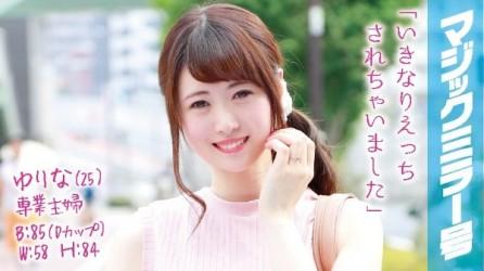 MMGH-018 ゆりな(25)専業主婦