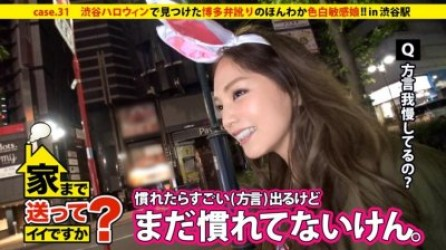 """277DCV-031 家まで送ってイイですか? case.31 大混雑の渋谷ハロウィンで見つけた博多弁訛りのほんわかビッチ!!""""モテる県NO.1""""の女は色白敏感ボディで男を立てる。"""