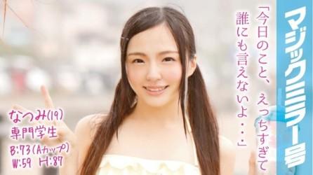 MMGH-010 なつみ(19)専門学生