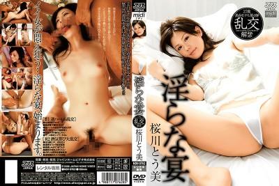DV-987 淫らな宴 桜川とう美