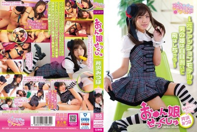 OPPW-036 Sex With A Cross-Dresser ~The Cross-Dressing Former Fashion Model Rolls His Eyes Into The Back Of His Head And Orgasms~ Mitsuha Serizawa