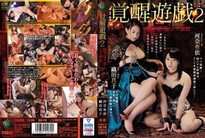 RBD-946 Hot Play Awakening 2 Darkness-Splitting Lesbian Training