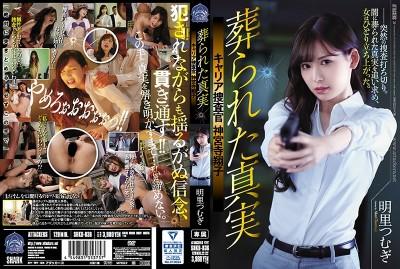 SHKD-836 The Buried Truth Police Investigator Shoko Jinguji Tsumugi Akari
