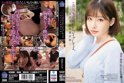 SHKD-849 This Woman's Cocky, I Want You To Rape Her. College Girl Rape Project. Eimi Fukada