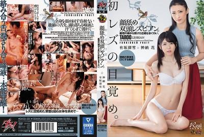 DASD-501 Her First Lesbian Awakening Face Licking Lesbian Series Mind-Blowing Sex From Her Sister-In-Law Miyuki Arisaka Hana Kano