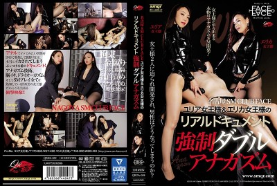 QRDA-089 Nagoya S&M CLUB FACE. A Real Documentary Featuring Queen Yuria And Queen Erika. Forced Double Anal Orgasms