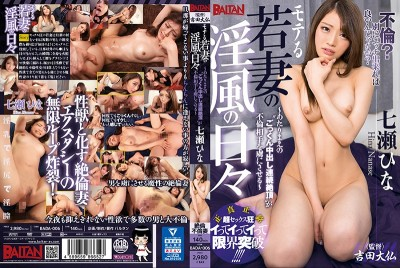 BADA-006 The Lusty Days Of A Popular Young Wife She'll Be Creampie Fucking And Cum Swallowing Like It's Nothing And Cumming Over And Over Again And Enslaving Her Partner In Adultery Hina Nanase