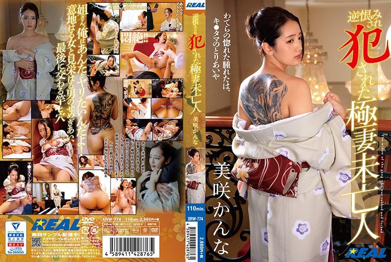 XRW-774 A Yakuza Widow Bears The Resentment Of Her Clan And Gets Fucked Hard - Kanna Misaki