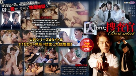 GRCH-300 GIRL'S CH. The Captive Investigator. Best Selection
