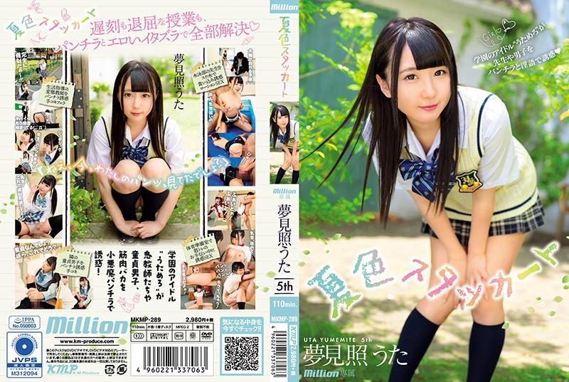 """MKMP-289 Uta Yumemite The 5th """"The Summer-Colored Staccato"""""""