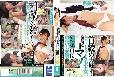 [中文字幕] MUDR-070 最喜歡被掐脖,短髮變態抖M妹。主動懇求內射!