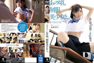 HKD-007 At That Time, I Did It With A Beautiful Y********l in Uniform. Hatori Mizuki