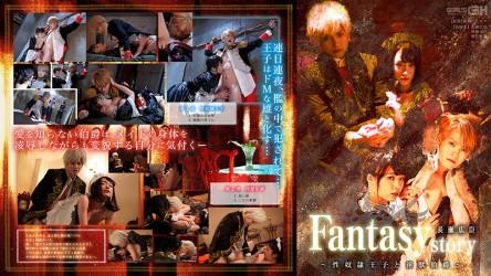 GRCH-302 Fantasy/story 長瀬広臣 ~性奴隷王子と淫獣伯爵~
