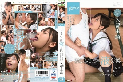 SDAB-107 Rei Kuruki Exchanging Bodily Fluids With A Dirty Old Man Kissing, Licking, And Drool-D***king Sex