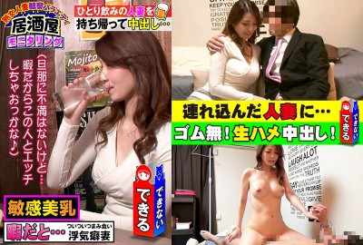IZAKCP-023 A Married Woman Observation Variety Special 23 I Was Just Bored... And That Was The Reason She Decided To Fuck Another Man A Slender Shaved Pussy Housewife