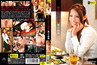 SAMA-472 Drunk and Horny Co-Workers in Uniform