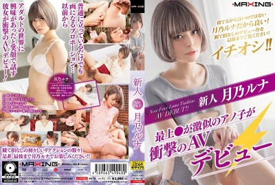 MXGS-1089 Fresh Face Luna Tsukino -That Girl Who Looks Just Like ** Mogami Makes Her Stunning Porn Debut-