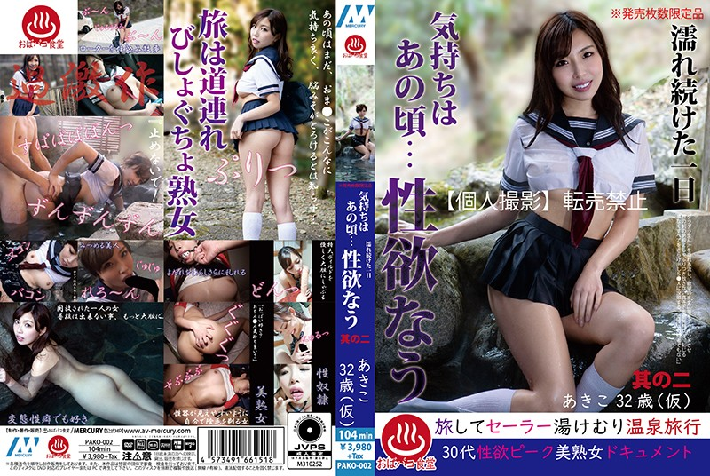 PAKO-002 A Day Of Continuous Dripping Wet Bliss My Feelings Go Back To That Day... But My Lust Is Active Right Now Chapter Two Akiko 32 Years Old (May Or May Not Be True)