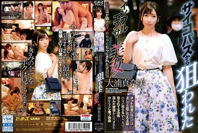 ZEX-382 A Beautiful SNS Influencer Gets Targeted By A Psychopath - Her Private Life Gets Exposed And Everything Goes To Hell - Manami Oura