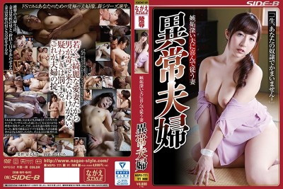 NSPS-771 A Wife Who Joyfully Submits To Her Jealous Husband An Abnormal Husband And Wife