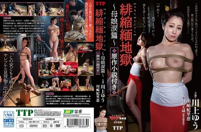 THTP-014 Crimson Crepe Bondage Hell - A Mother And Daughter In Tears -