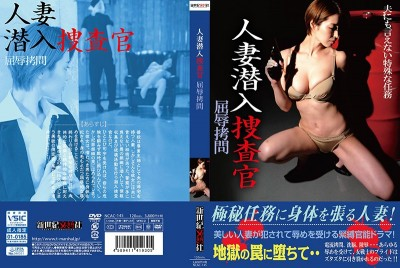 NCAC-145 Married Woman Investigator Infiltration T*****e