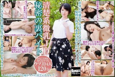 BNGD-013 Innocent Small Tits College Girl's Secret Job 4 Women 120 Min